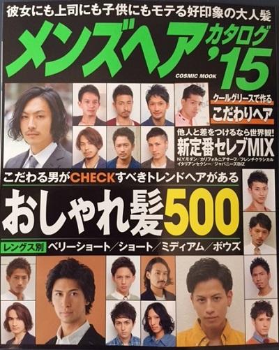 メンズヘアカタログ '15